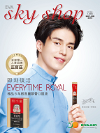 Duty Free Sky Shop Magazine Cover
