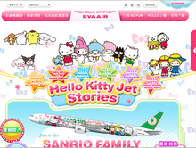 EVA Hello Kitty Jet Website
