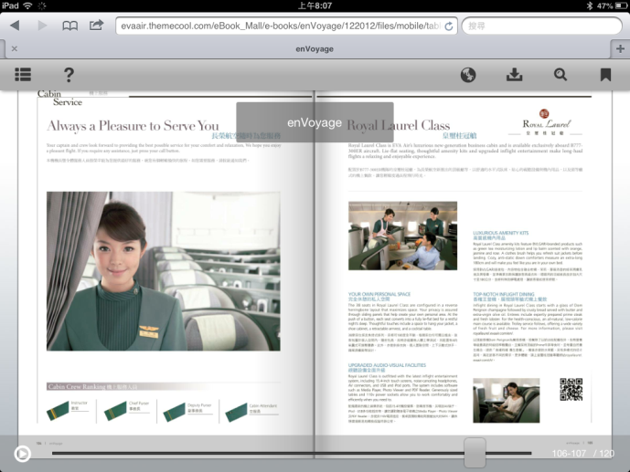 EVA Air inflight magazine supports iPad now!