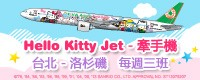 Hello Kitty Jet 牽手機